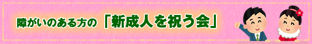 bana_sinseijin