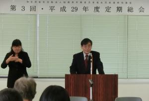 鈴木会長の開会挨拶